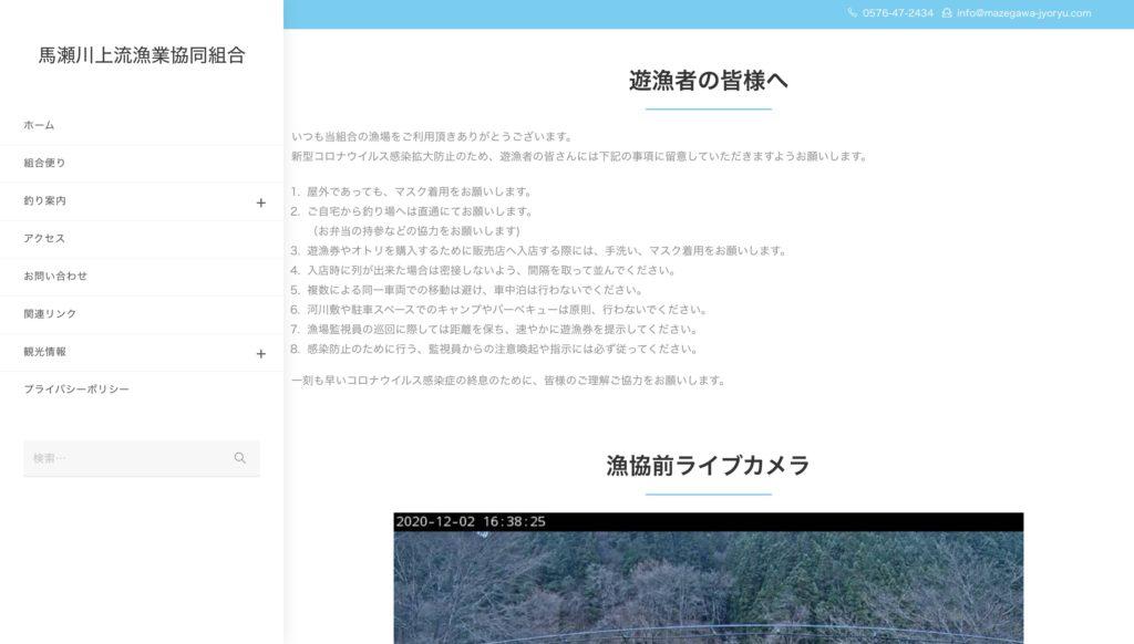 馬瀬川上流漁業協同組合のホームページ